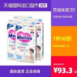 日本進口花王妙而舒超薄透氣嬰兒寶寶紙尿褲尿不濕尿片L54片*4包圖片
