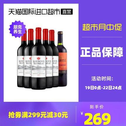 澳洲智利原瓶进口红酒整箱 奔富洛神山庄赤霞珠干红旭日组合6支装