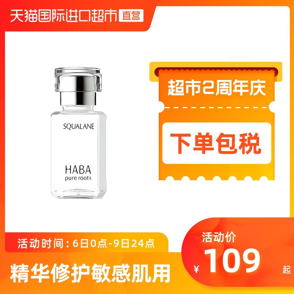 haba日本鲨烷保湿精华敏感肌美容油