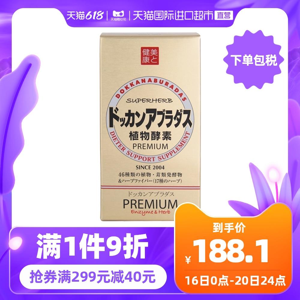 日本Dokkan酵素HERB健康本铺植物金装酵素香槟金180粒/瓶清肠酵素
