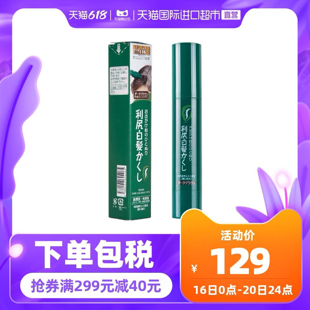 日本利尻昆布进口植物染发笔护发染发棒 在家遮白发20g黑色神器
