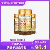 【直营】3瓶*澳洲Healthy Care金装黑蜂胶软胶囊200粒/瓶进口正品