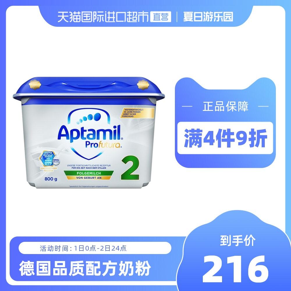 德国爱他美白金较大婴儿HMO配方奶粉2段 6个月以上 800g/罐进口