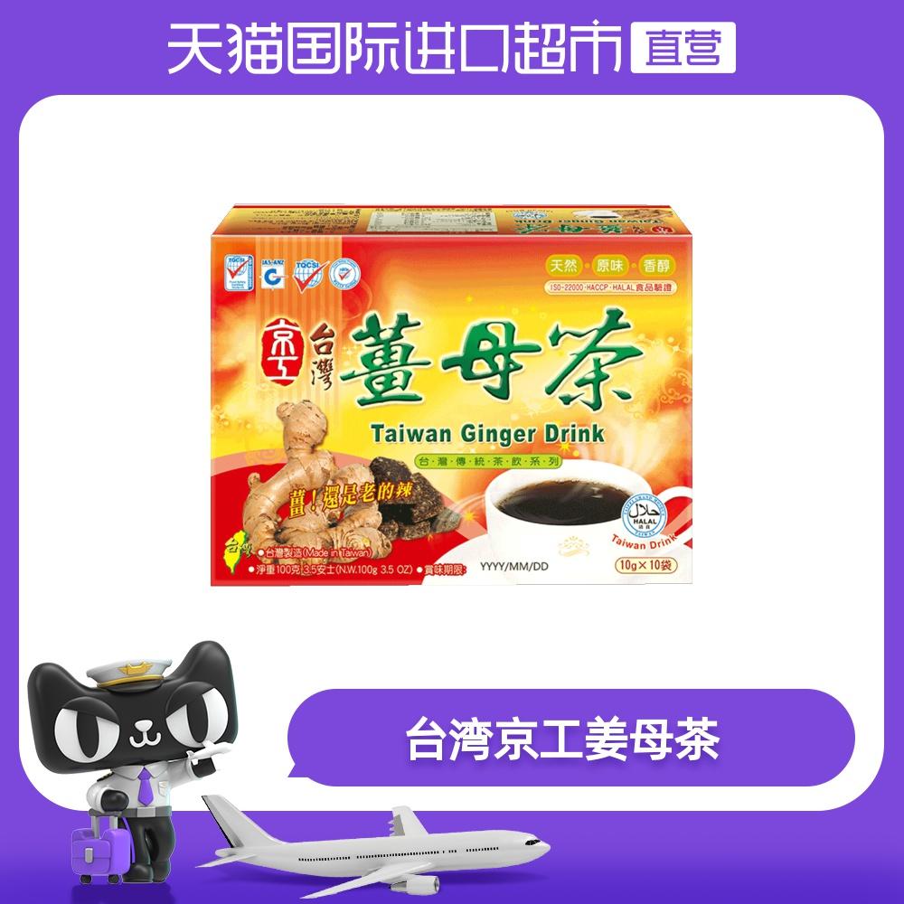 【直营】中国台湾京工姜母茶黑糖红糖姜汤包即冲即饮姜茶包100g