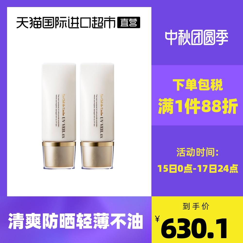 【直营】AXXZIA晓姿UV隔离防晒乳二合一防晒霜SPF50+ 40g/支*2支