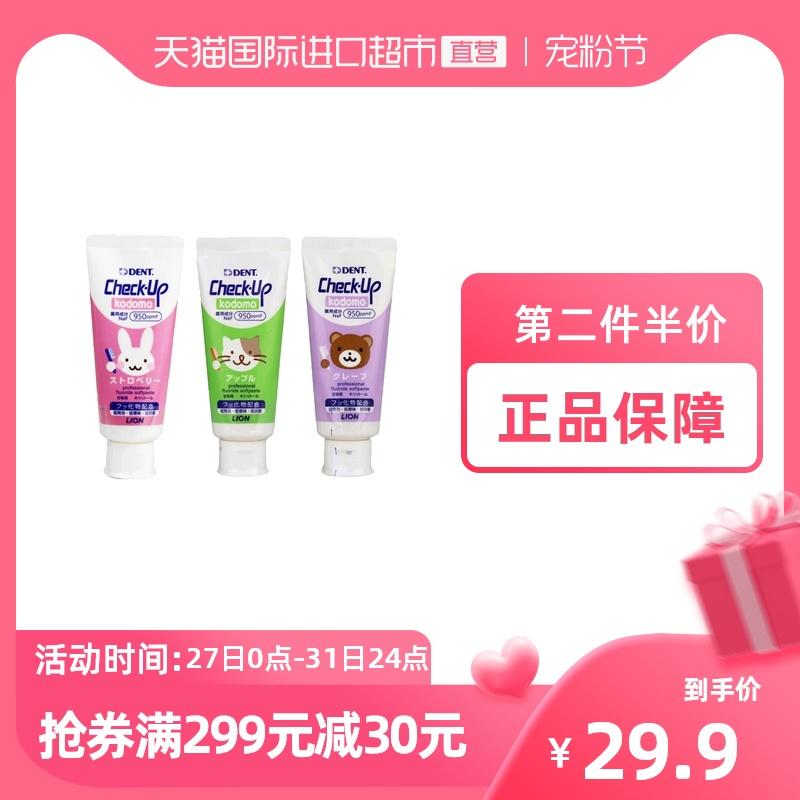 【直营现货】日本狮王LION儿童宝宝Check up低氟防蛀牙膏60g进口