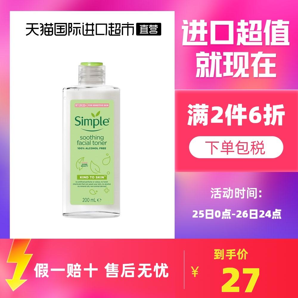 simple清妍保湿补水敏感肌化妆水透润爽肤水200ml保湿水护肤水