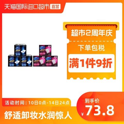 尤妮佳1/2省水湿敷化妆棉*3盒+1/3极细卸妆化妆棉 *3盒日本卸妆棉