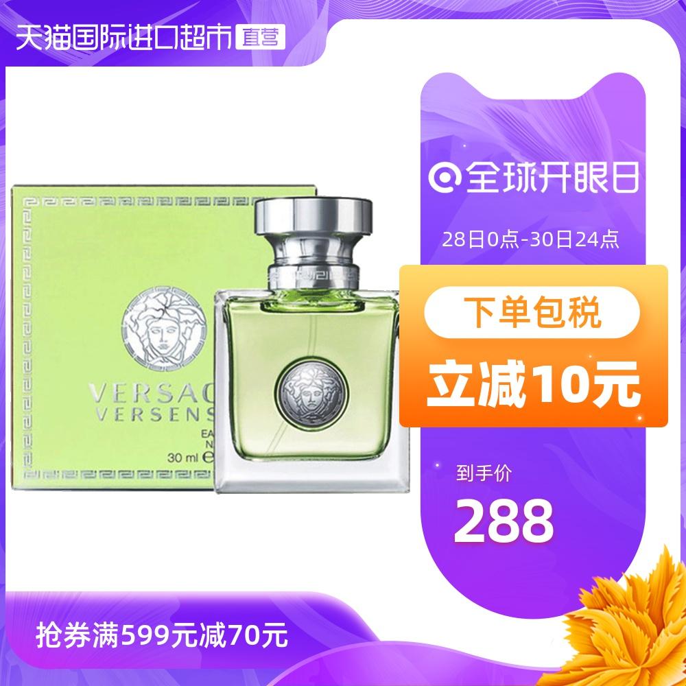 VERSACE范思哲心动女士香水花 50毫升正品淡香香氛套装专柜