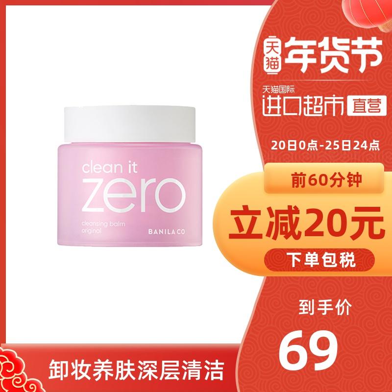 【直营】BanilaCO/芭妮兰致柔zero卸妆膏深层清洁脸部卸妆水100ml