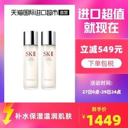 日本SKII神仙水套装神仙水 双瓶套装230ML水乳护肤品正品补水