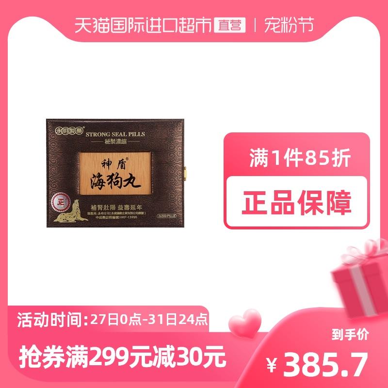 中国香港正品永明神盾海狗丸600粒肾宝补肾虚肾阳虚补气进口极品