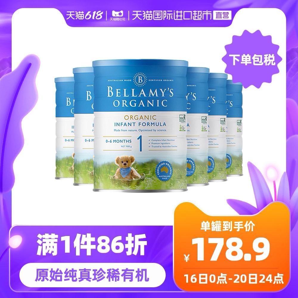 【直营】澳洲贝拉米进口有机婴幼儿配方奶粉1段900g*6罐装正品