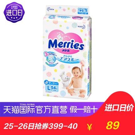 【直营】日本花王Merries进口婴儿宝宝纸尿裤尿不湿透气L54 通用