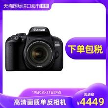 直营Canon佳能EOS 800D 18-55单反相机套机18-55mmf/4-5.6 IS STM