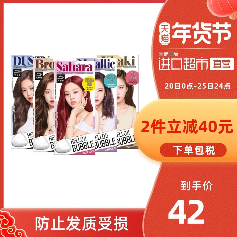 韩国爱茉莉泡沫染发剂纯植物泡泡染头发7p蓝黑色7k美妆仙染发膏6a