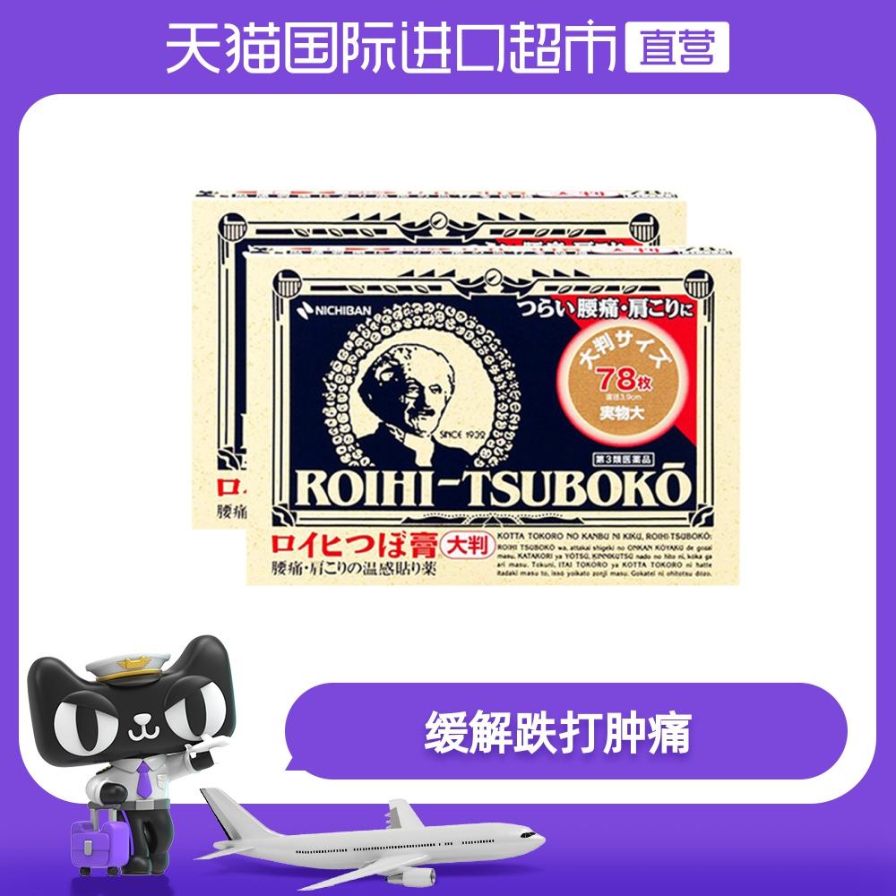 nichiban 日本老人头穴位膏贴大张78枚 腰肩颈关节肌肉痛 2件装