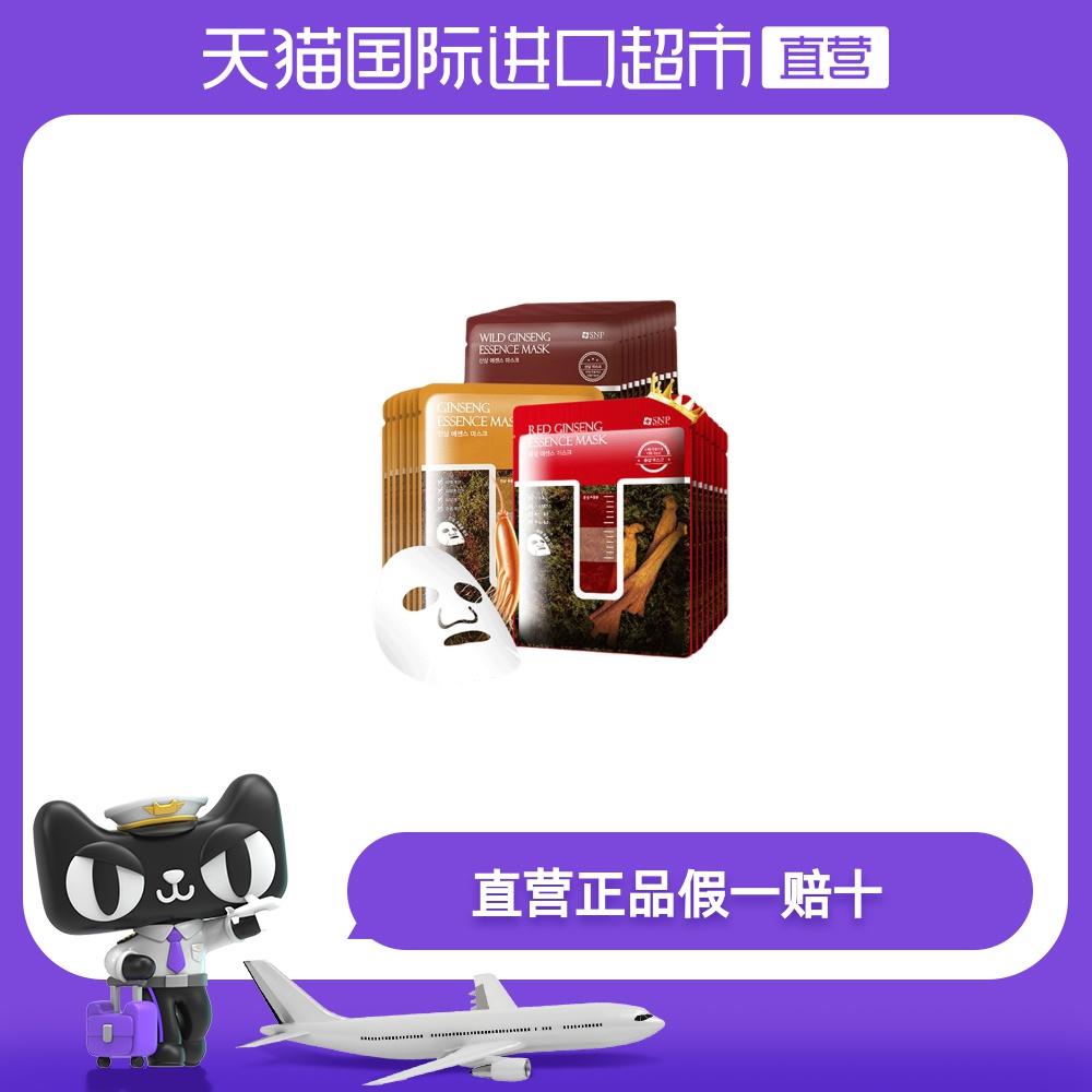 韩国进口SNP红参面膜补水保湿收缩毛孔控油紧致滋润修护提亮10片