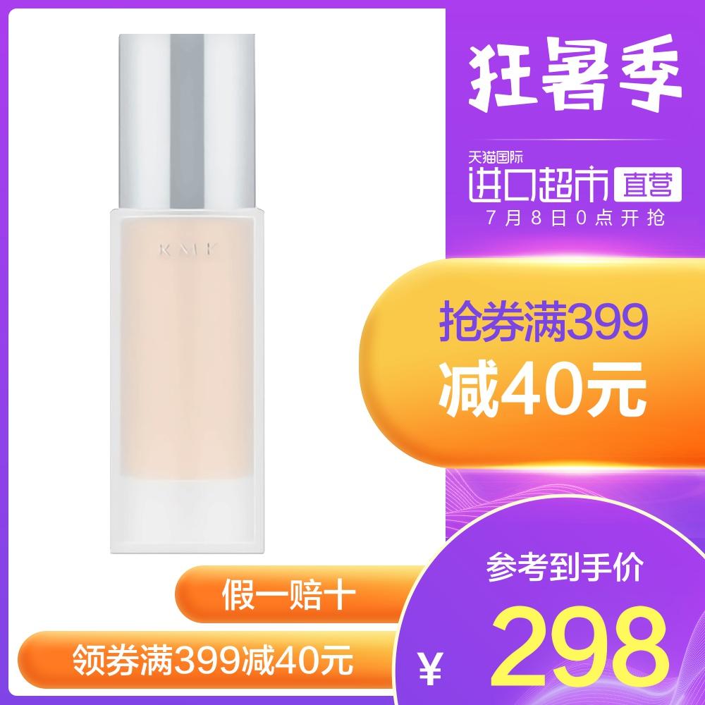 日本RMK进口水凝粉底液/霜 SPF14 提亮白皙保湿遮暇30g新版