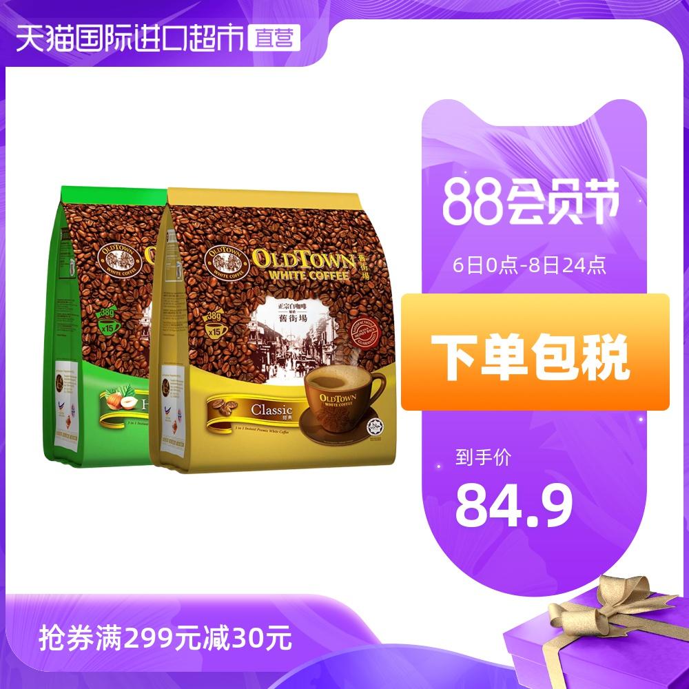 【直营】马来西亚进口 旧街场白咖啡原味38g*15+榛果味组合38g*15