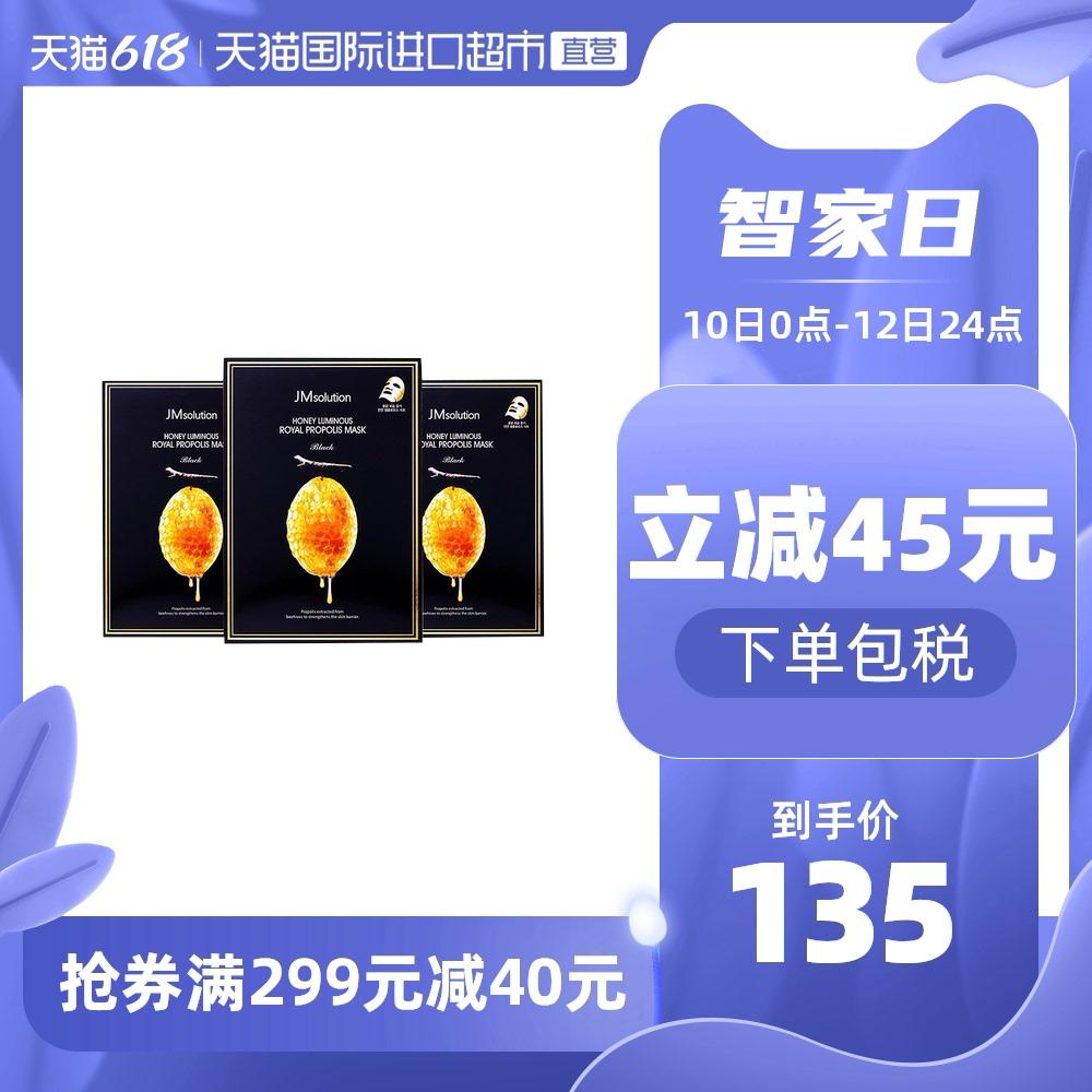 韩国jmsolution进口水光蜂蜜*面膜