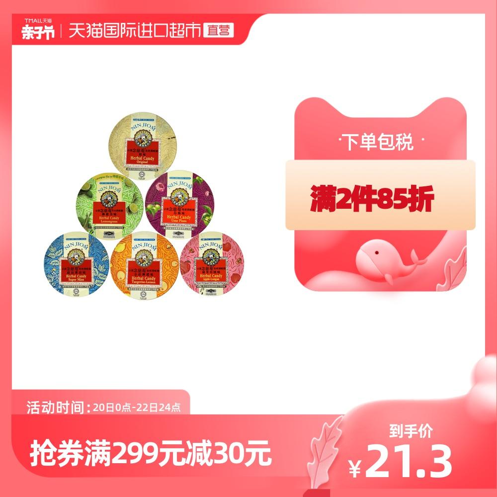中国香港进口京都念慈菴润喉糖护嗓平喘草本含片清凉枇杷糖60g