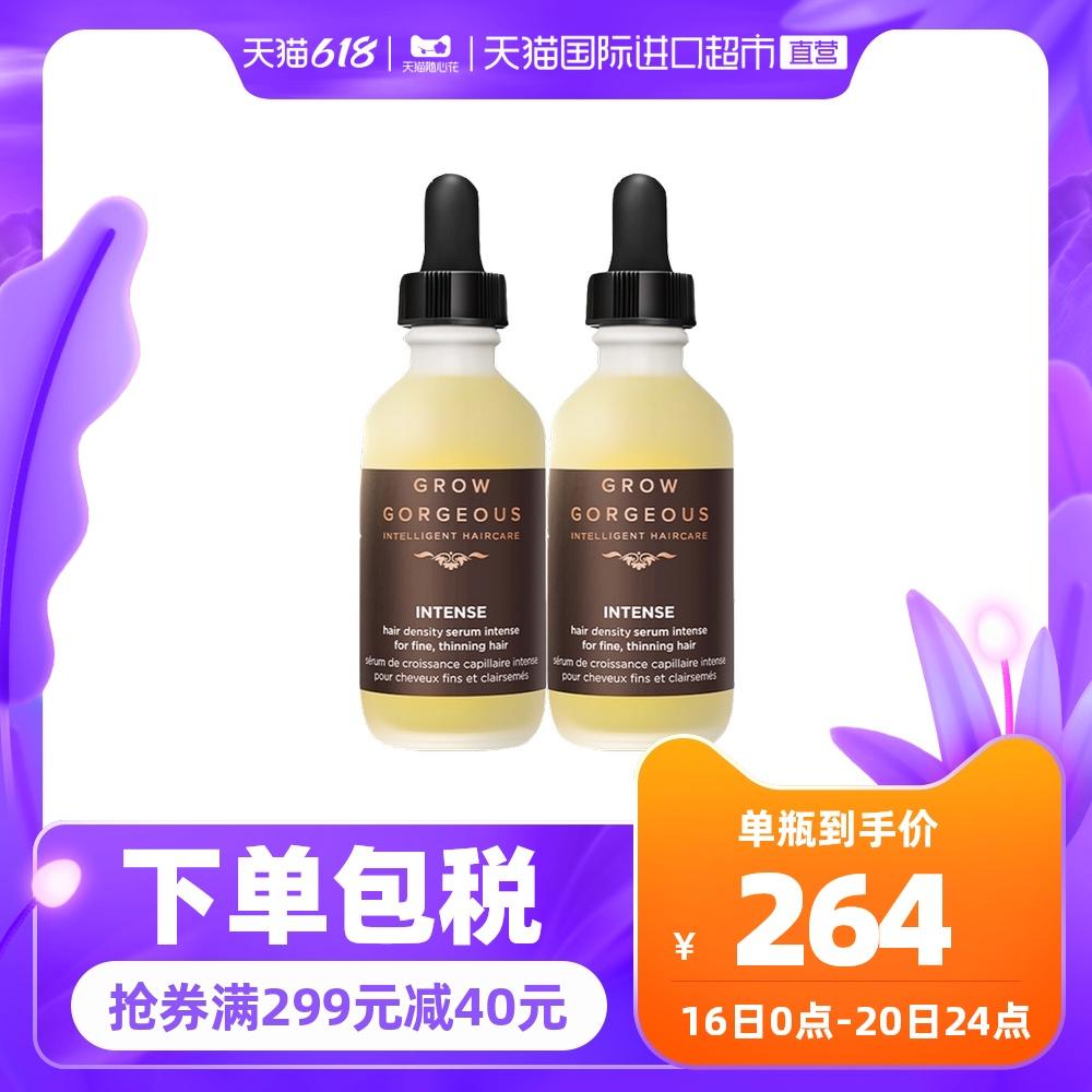 2瓶加强版 Grow Gorgeous头发增厚精华液加强版60ml保湿柔顺护理
