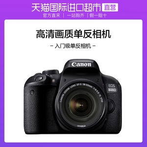 领1元券购买日本canon /佳能进口800d套机单反