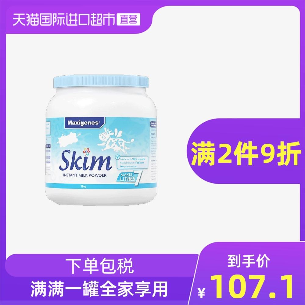 Maxigenes蓝胖子美可卓脱脂无糖成年奶粉青少年营养冲饮牛奶粉1kg