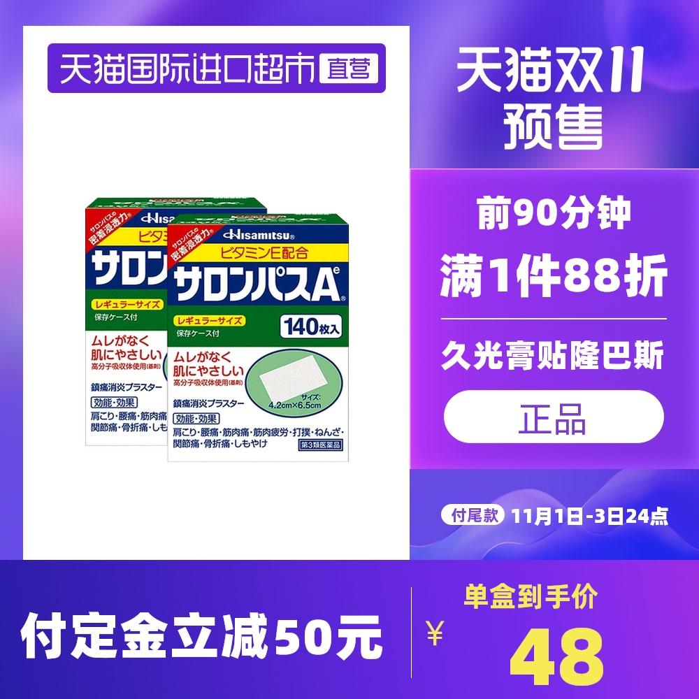 日本久光制药撒隆巴斯镇痛膏腰肩止痛膏贴腰酸进口正品140片*2