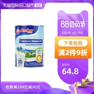 安佳进口全脂奶粉成人儿童学生中老年营养高钙900g