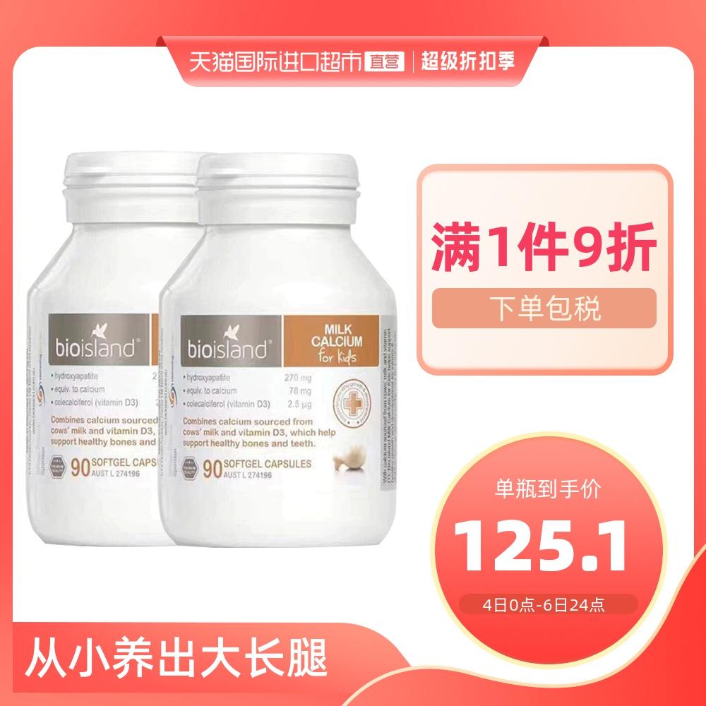 bioisland澳洲进口儿童补钙液体乳钙软胶囊90粒*2瓶宝宝液体钙