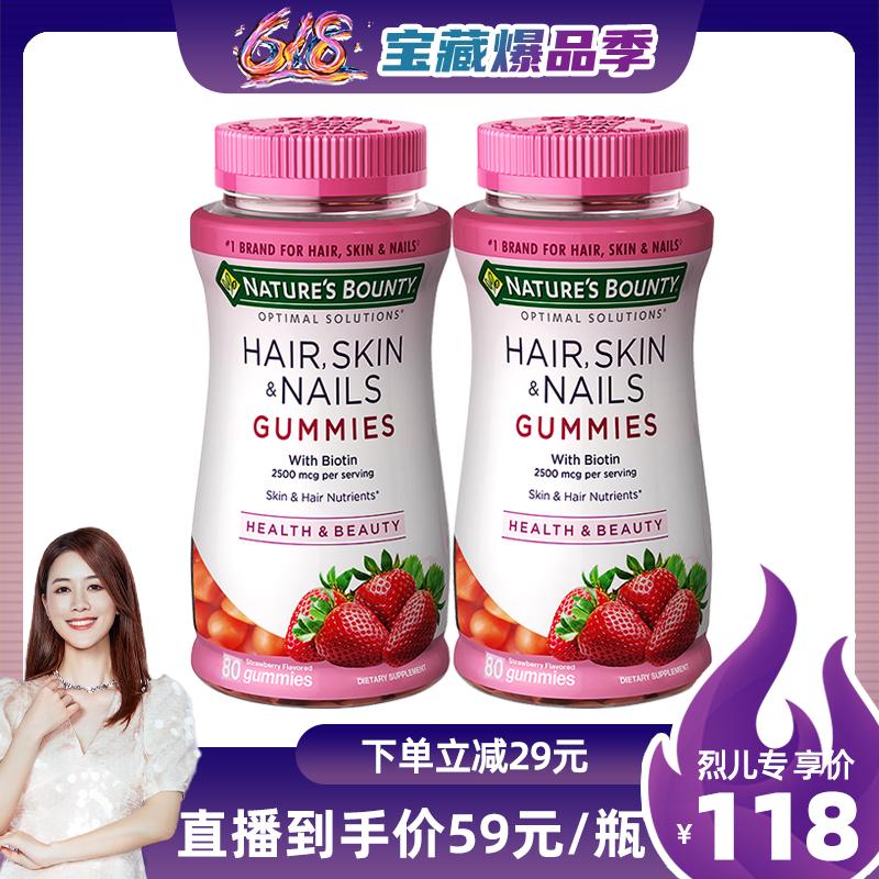 【烈儿专享】自然之宝发肤甲胶原蛋白软糖80粒*2瓶护肤维生素水果