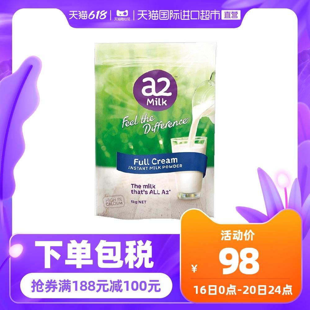 新西兰a2进口高钙全脂儿童学生成人速溶营养高钙奶粉 1000g牛奶粉