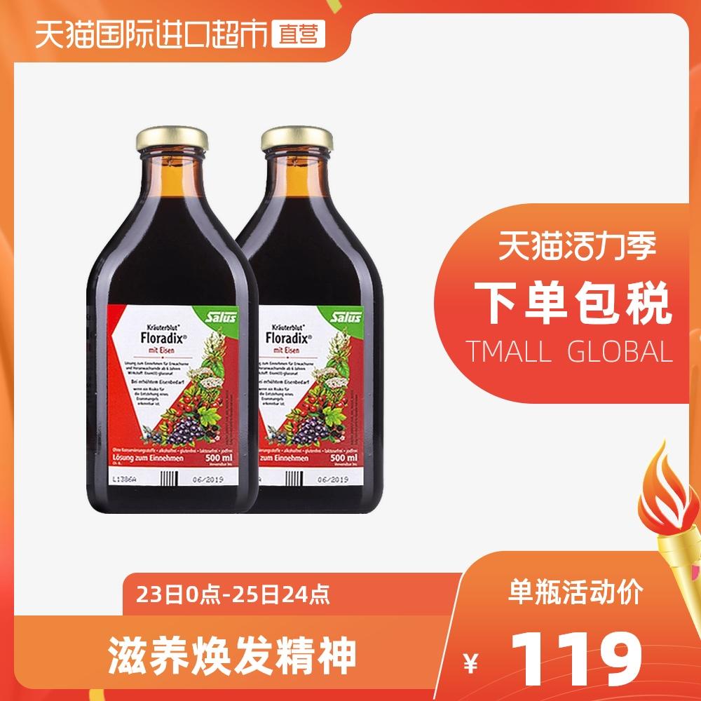 2瓶*德国铁元Floradix salus红铁元补气血孕妇补铁500ml营养品