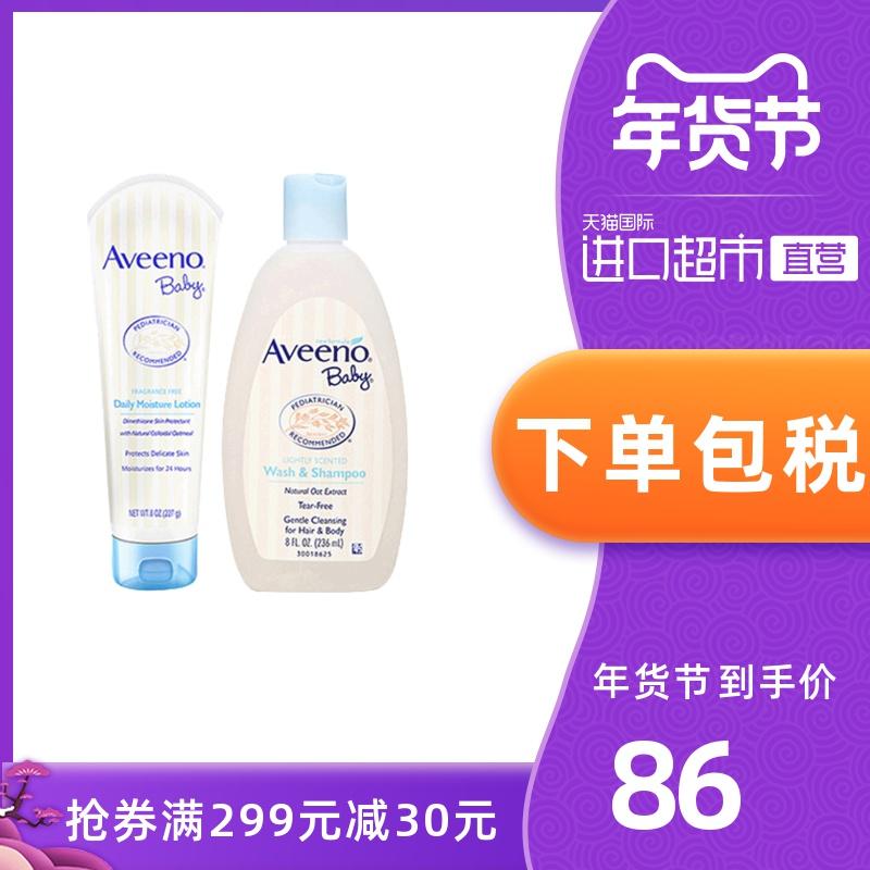 【直营】AVEENO艾维诺润肤霜226G+沐浴露二合一236ml