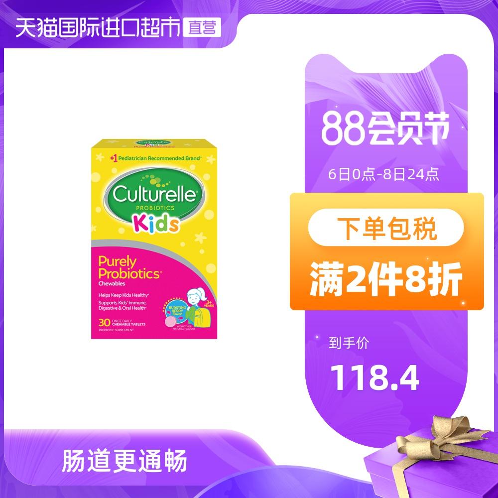 【直营】康萃乐益生菌咀嚼片儿童3-12岁提高免疫30片/盒 调理肠胃