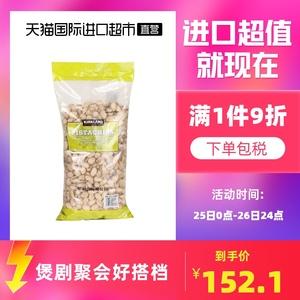 科克兰kirkland进口开心果盐焗1.36kg零食坚果仁干果孕妇零食美国