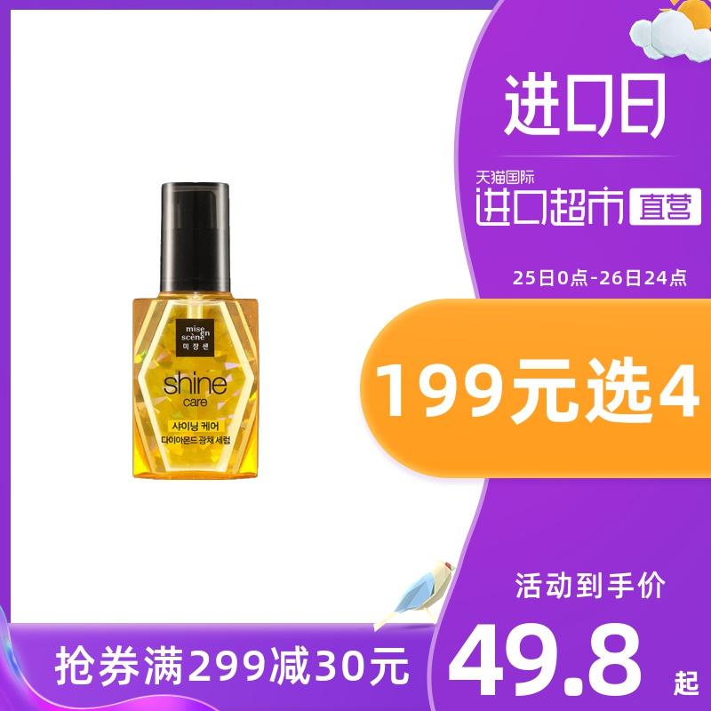 【直营】韩国进口爱茉莉美妆仙护发精油70ml 星钻闪亮秀发图片