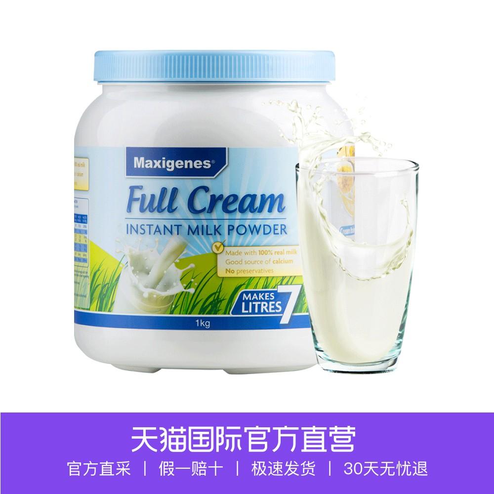 【直营】澳洲进口新鲜效期蓝胖子美可卓Maxigenes全脂成人奶粉1kg