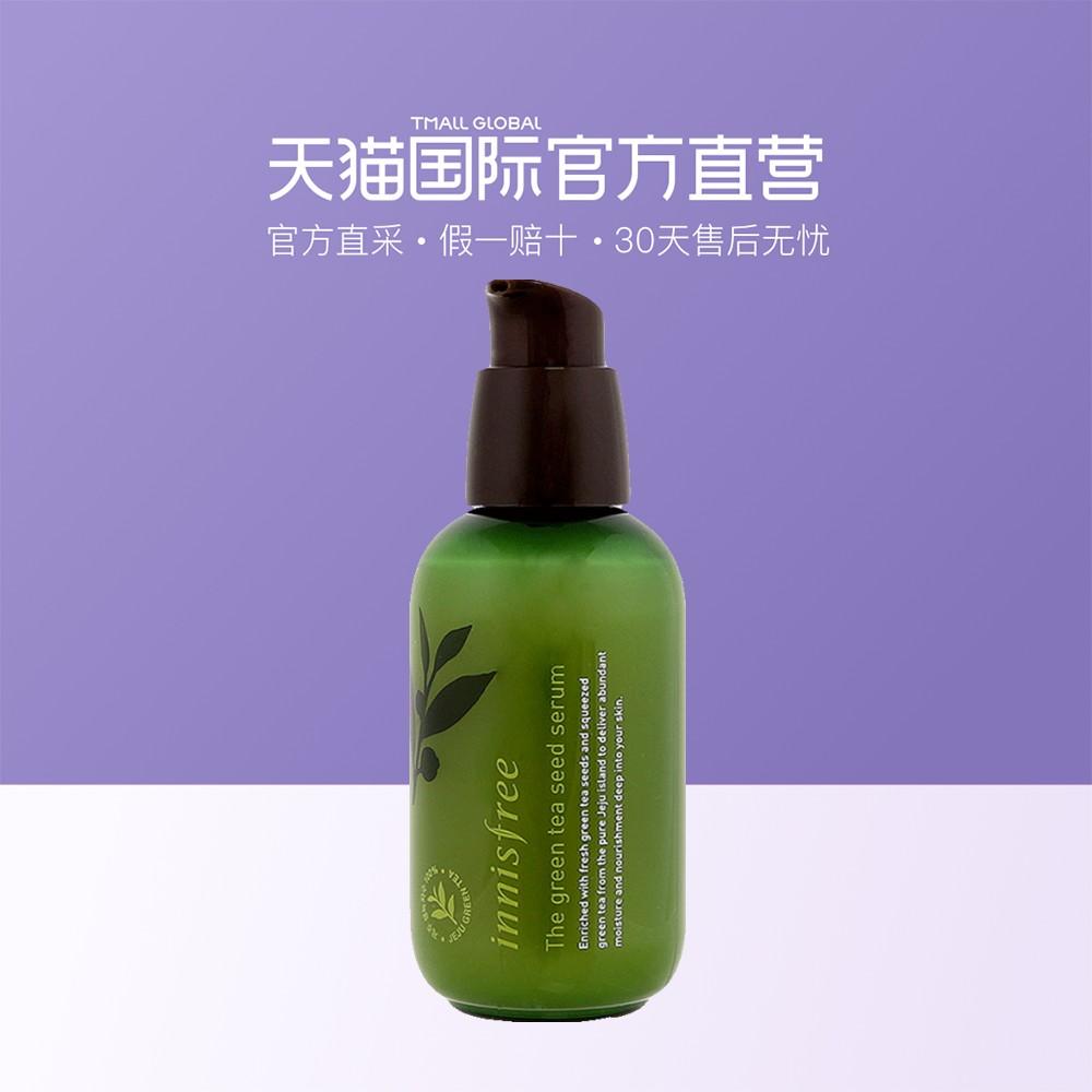 【直营】Innisfree悦诗风吟 绿茶籽精萃水分菁露 三秒小绿瓶