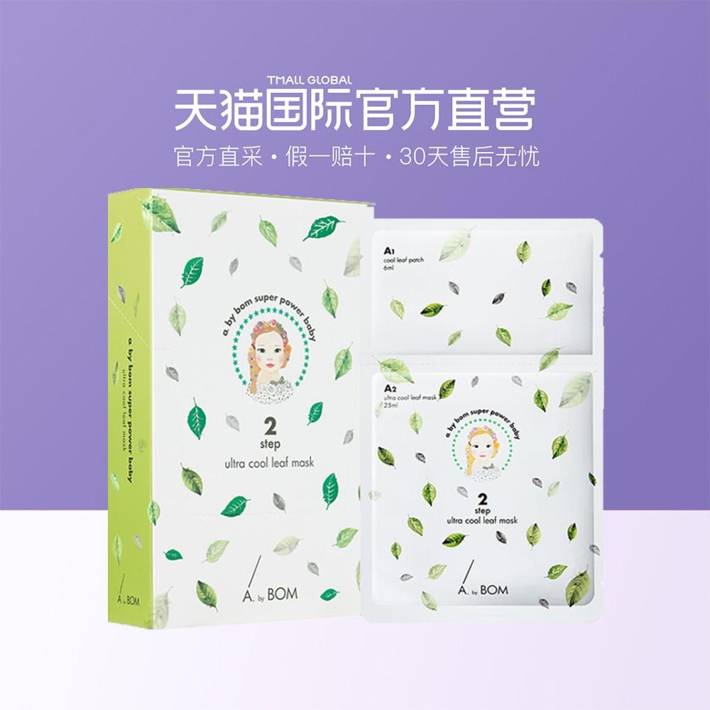 【直营】韩国A.by Bom艾柏梵超能婴儿冰凝叶子面膜舒缓补水美白