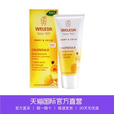 Weleda PP 75ml