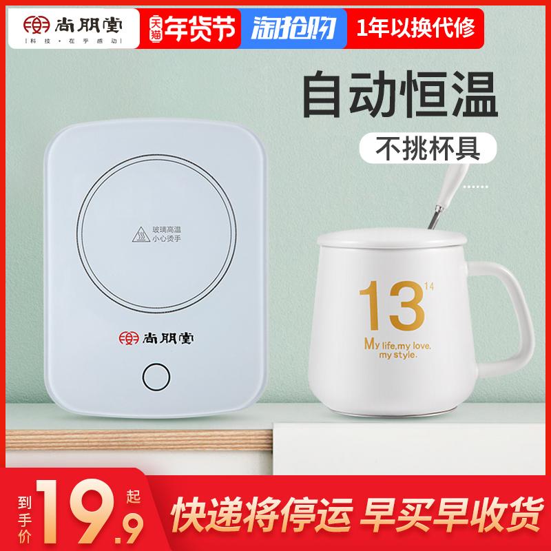 尚朋堂暖暖杯加热杯垫电热55度保温水杯牛奶自动恒温宝底座智能板 thumbnail