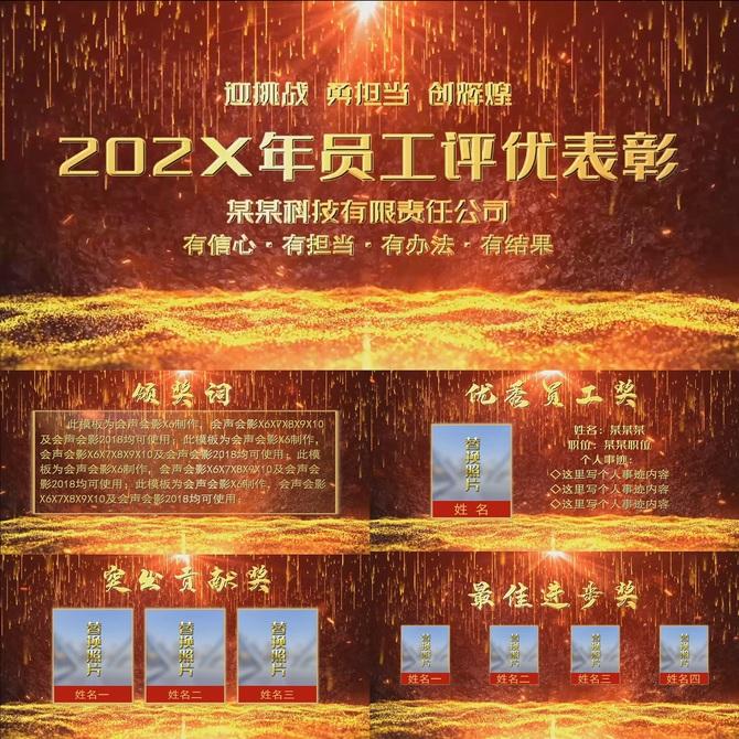 颁奖 年会 会声会影X6X7X8X9模板 优秀员工团体评优表彰颁奖