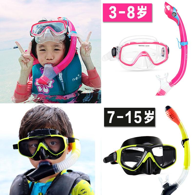 儿童潜水镜男女防呛游泳镜防雾全干式呼吸管套装近视浮潜三宝装备