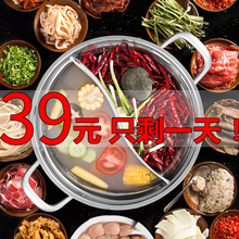 Yuanyang pot 304 stainless steel induction cooker special thick Shabu pot chafing pot chafing pot household 5-8 people 4-6 people