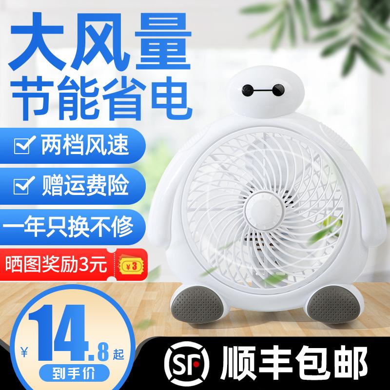 小型卡通电风扇迷你学生宿舍床上静音台式家用办公室桌面小风扇