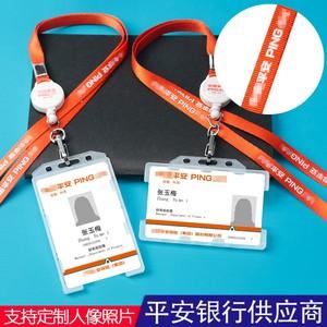 中国平安工作证平安工牌定制普惠银行保险pvc工作牌平安挂绳卡套