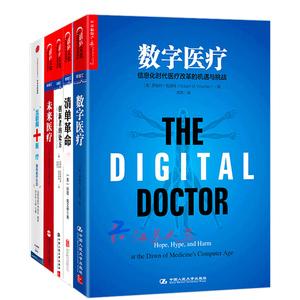 正版包邮5册数字医疗互联网+医疗未来医疗创新者的处方清单革命社会科学总论经济理论经管、励志医学管理类书籍湛庐